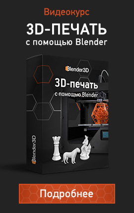 3d-printing-with-blender