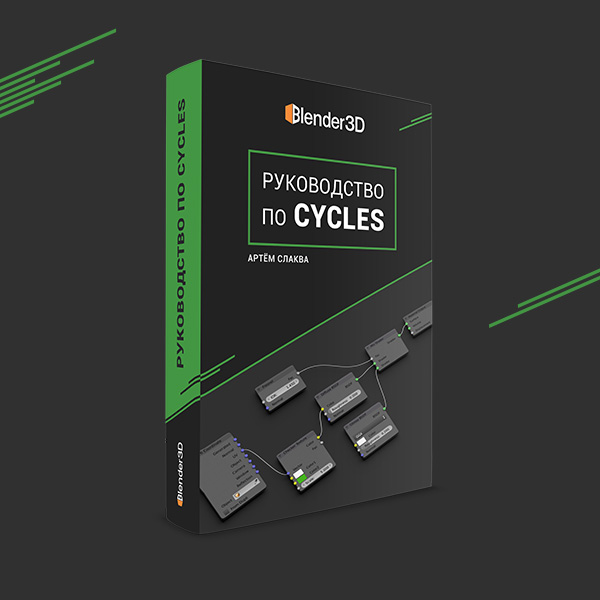 cycles-book