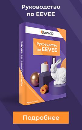 eevee-book